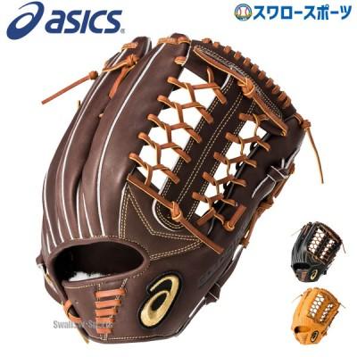 【即日出荷】 送料無料 アシックス ベースボール ASICS 硬式グローブ グラブ 外野手用 ゴールドステージ 高校野球対応 3121A323