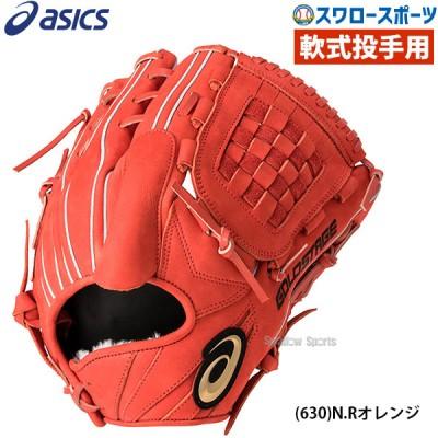 【即日出荷】 送料無料 アシックス ベースボール ASICS 軟式グローブ グラブ 投手用 3121A325 ゴールドステージ スピードアクセル 軟式用