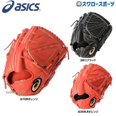 【即日出荷】 送料無料 アシックス ベースボール ASICS 軟式グローブ グラブ 投手用 3121A326 ゴールドステージ スピードアクセル 軟式用
