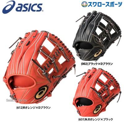 【即日出荷】 送料無料 アシックス ベースボール ASICS 軟式グローブ グラブ 内野手用 3121A327 ゴールドステージ スピードアクセル 軟式用