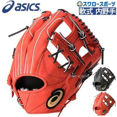 【即日出荷】 送料無料 アシックス ベースボール ASICS 軟式グローブ グラブ 内野手用 3121A328 ゴールドステージ スピードアクセル 軟式用