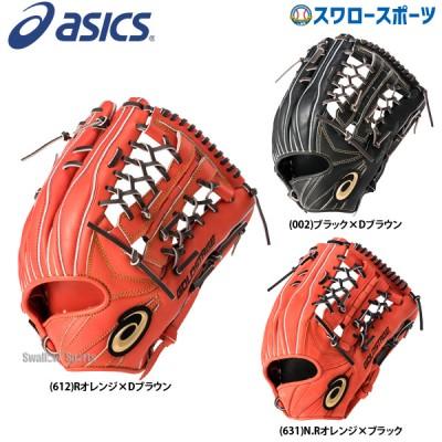 【即日出荷】 送料無料 アシックス ベースボール ASICS 軟式グローブ グラブ 外野手用 3121A329 ゴールドステージ スピードアクセル 軟式用