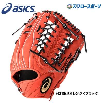 【即日出荷】 送料無料 アシックス ベースボール ASICS 軟式グローブ グラブ 外野手用 3121A330 ゴールドステージ スピードアクセル 軟式用