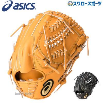 【即日出荷】 送料無料 アシックス ベースボール ASICS 軟式グローブ グラブ 投手用 ゴールドステージ 高校野球対応 ピッチャー 3121A336