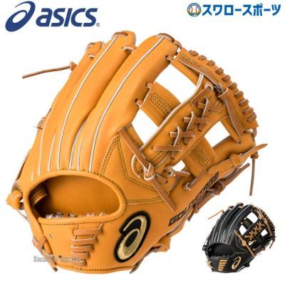 【即日出荷】 送料無料 アシックス ベースボール ASICS 軟式グローブ グラブ 内野手用 ゴールドステージ 高校野球対応 3121A337
