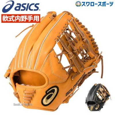 【即日出荷】 送料無料 アシックス ベースボール ASICS 軟式グローブ グラブ 内野手用 ゴールドステージ 高校野球対応 3121A338