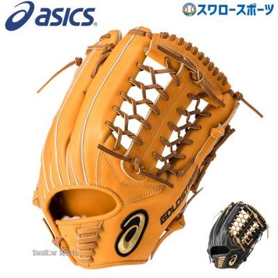 【即日出荷】 送料無料 アシックス ベースボール ASICS 軟式グローブ グラブ 外野手用 ゴールドステージ 高校野球対応 3121A339