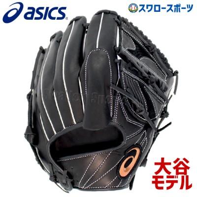 アシックス ベースボール ASICS 軟式グローブ グラブプロフェッショナルスタイル 大谷翔平モデル 投手用 3121A341