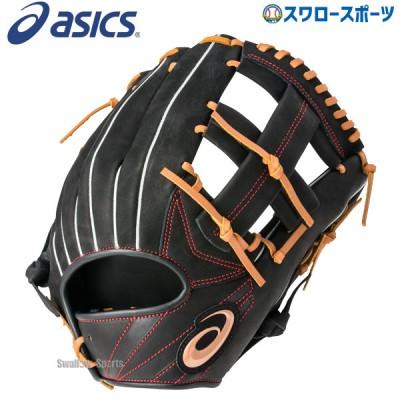 アシックス ベースボール ASICS 軟式グローブ グラブプロフェッショナルスタイル 田中広輔モデル 内野手用 3121A342