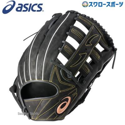 アシックス ベースボール ASICS 軟式グローブ グラブ 鈴木誠也モデル プロフェッショナルスタイル 外野手用 3121A343