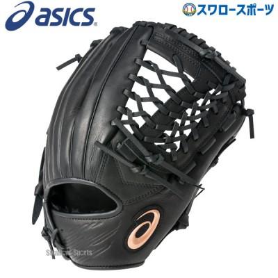 アシックス ベースボール ASICS 軟式グローブ グラブ 内野 オールポジション用 3121A346