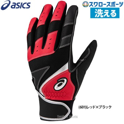 【即日出荷】 アシックス ベースボール ASICS バッティング用手袋  両手用 一部高校野球対応 3121A349