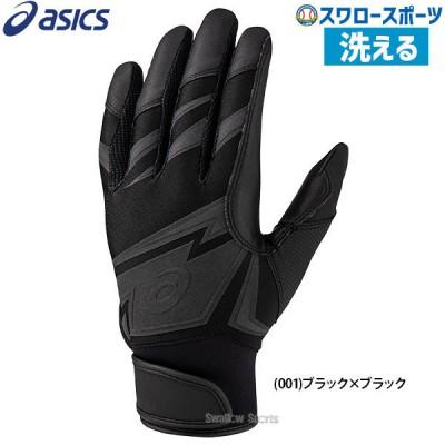 【即日出荷】 アシックス ベースボール ASICS バッティング用手袋  両手用 一部高校野球対応 3121A350