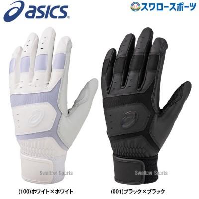 【即日出荷】 アシックス ベースボール ASICS バッティング・ノック兼用手袋  両手用 高校野球対応 3121A351