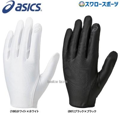 アシックス ベースボール ASICS 守備用手袋 手袋 片手 高校野球対応 3121A352