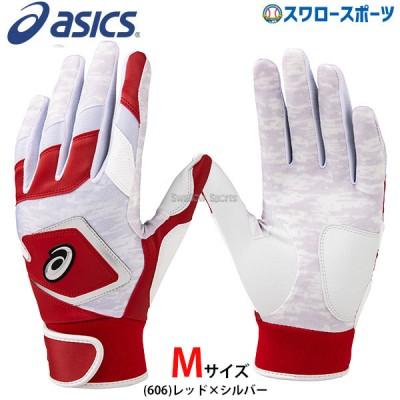 【即日出荷】 アシックス ベースボール ASICS バッティング用手袋  バッティンググローブ  手袋 両手用 3121A353