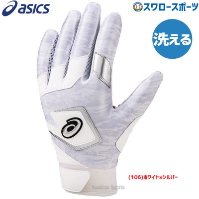 【即日出荷】  アシックス ベースボール ASICS 守備用手袋  片手用 3121A354