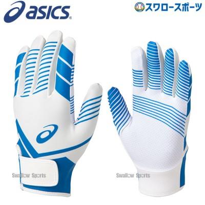 【即日出荷】 アシックス ベースボール ASICS 守備用手袋 手袋 ゴールドステージ SPEED AXEL SM 片手 3121A355