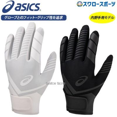 アシックス ベースボール ASICS 守備用手袋 手袋 片手 高校野球対応 3121A355