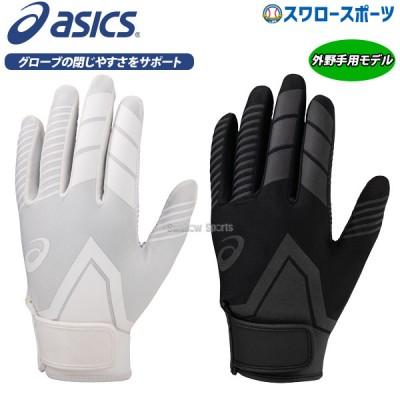 アシックス ベースボール ASICS 守備用手袋 手袋 片手 高校野球対応 3121A356