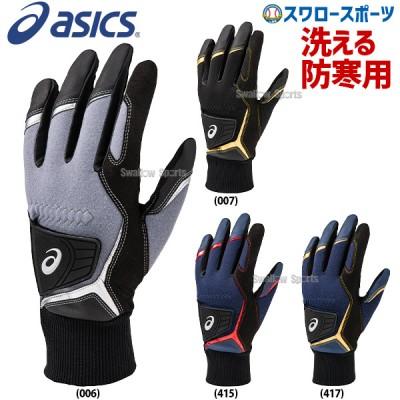 【即日出荷】  アシックス ベースボール ASICS 防寒用 バッティング用 手袋 バッティンググローブ 両手用 3121A358