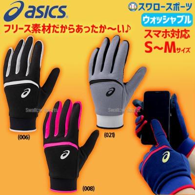 【即日出荷】  アシックス ベースボール ASICS フリース 手袋 両手用 スマホ対応 3121A359