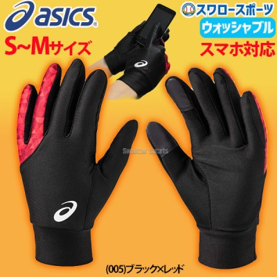 【即日出荷】  アシックス ベースボール ASICS ウオームアップ用 手袋 両手用 スマホ対応 3121A360