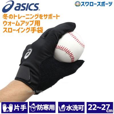 アシックス ベースボール ASICS ウオームアップ用 スローイング用 手袋 片手用 3121A361