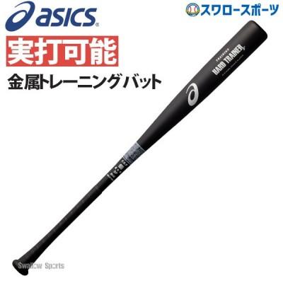 アシックス 硬式 トレーニング用 バット 金属製  3121A363  金属バット 硬式野球