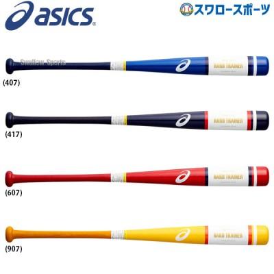 【即日出荷】 アシックス ベースボール ASICS トレーニングバット HB.HARD TRAINER ハードトレーナー 素振り兼ティ打撃可能 3121A