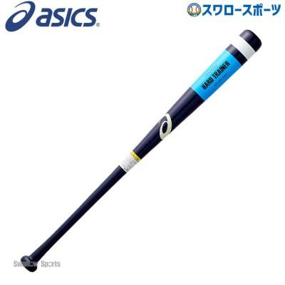 【即日出荷】 アシックス ベースボール ASICS トレーニングバット HARD TRAINER ハードトレーナー L/S 素振り兼ティー打撃可能 312