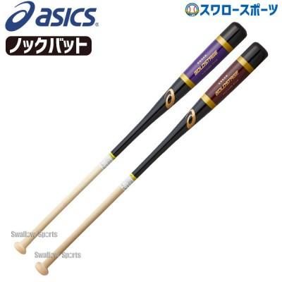 【即日出荷】 アシックス ベースボール ASICS 限定 ノックバット ゴールドステージ 硬式 木製 3121A366