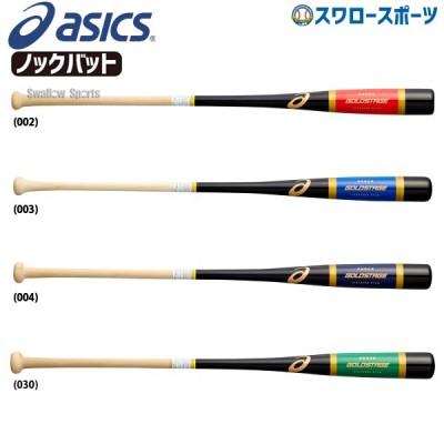 【即日出荷】 アシックス ベースボール ASICS ノックバット ゴールドステージ 硬式 木製 3121A366