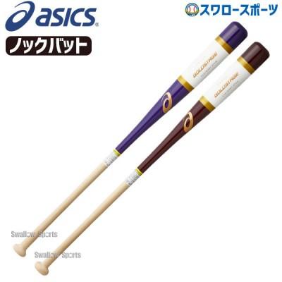 アシックス ベースボール ASICS 限定 硬式木製バット ノックバット ゴールドステージ 硬式 木製 3121A367