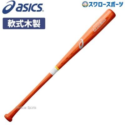 【即日出荷】 アシックス ベースボール ASICS 軟式 木製バット GRAND ROAD グランドロード 3121A368