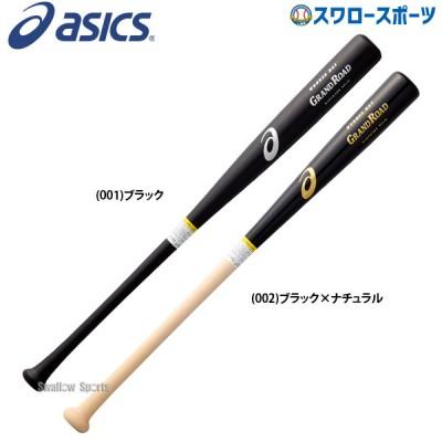 【即日出荷】 アシックス ベースボール ASICS 軟式 木製バット GRAND ROAD グランドロード 3121A369