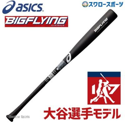 【即日出荷】 送料無料 アシックス ベースボール ASICS 軟式 FRP製 バット 大谷翔平モデル 3121A370