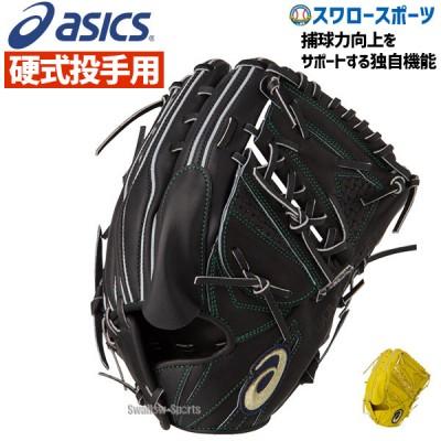 【即日出荷】 送料無料 アシックス ベースボール ASICS 硬式グローブ グラブ ゴールドステージ 投手用 (タテ) 高校野球対応 3121A379