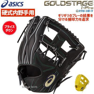 【即日出荷】 送料無料 アシックス ベースボール ASICS 硬式グローブ グラブ ゴールドステージ 内野手用 (ヨコ) 高校野球対応 3121A380