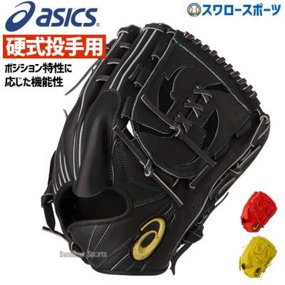 【即日出荷】 アシックス ベースボール ASICS 硬式グローブ グラブ ゴールドステージ 投手用 (タテ) 高校野球対応 3121A384
