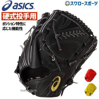 【即日出荷】 送料無料 アシックス ベースボール ASICS 硬式グローブ グラブ ゴールドステージ 投手用 (ヨコ) 高校野球対応 3121A385