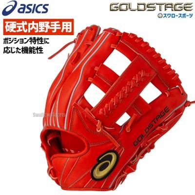 【即日出荷】 送料無料 アシックス ベースボール ASICS 硬式グローブ グラブ ゴールドステージ 内野手用 (ヨコ) 高校野球対応 3121A386