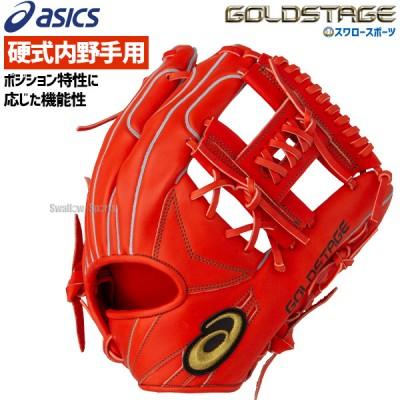 【即日出荷】 送料無料 アシックス ベースボール ASICS 硬式グローブ グラブ ゴールドステージ 内野手用 (タテ) 高校野球対応 3121A387