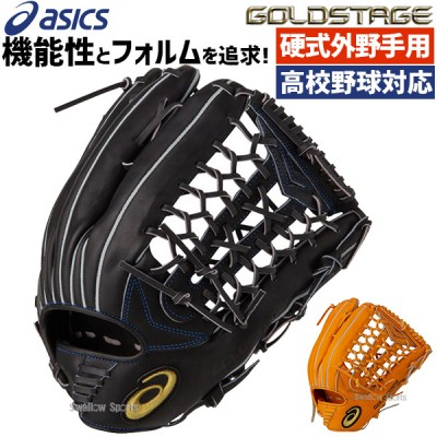 【即日出荷】 アシックス ベースボール ASICS 硬式グローブ グラブ ゴールドステージ 外野手用 外野用 (タテ) 高校野球対応 3121A398