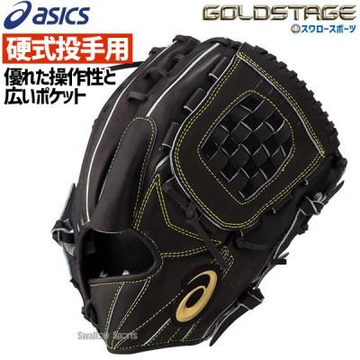 アシックス ベースボール ASICS 硬式 グローブ グラブ ゴールドステージ 投手用 高校野球対応 3121A399