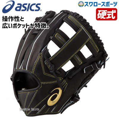 アシックス ベースボール ASICS 硬式 グローブ グラブ ゴールドステージ 内野手用 高校野球対応 3121A400