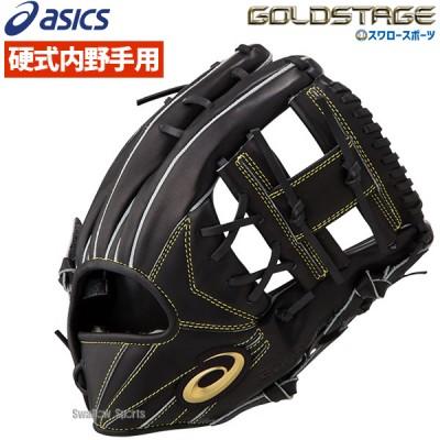 アシックス ベースボール ASICS 硬式 グローブ グラブ ゴールドステージ 内野手用 高校野球対応 3121A401