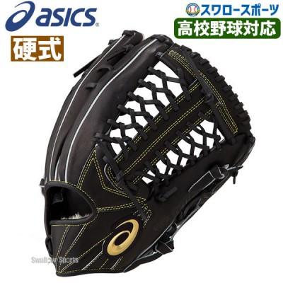 アシックス ベースボール ASICS 硬式 グローブ グラブ ゴールドステージ 外野手用 高校野球対応 3121A402