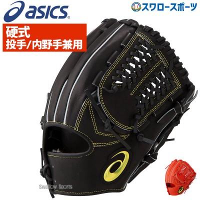 アシックス ベースボール ASICS 硬式 グローブ グラブ ネオリバイブ MLT 投手・内野手兼用 高校野球対応 3121A403