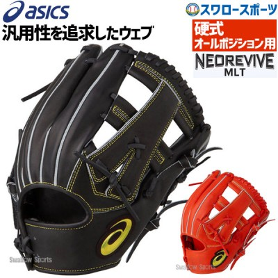 アシックス ベースボール ASICS 硬式 グローブ グラブ ネオリバイブ MLT オールポジション用 高校野球対応 3121A404